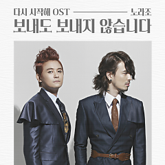 Start Again OST Part.7