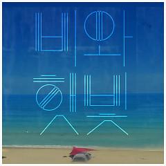 Rain And Sunlight (Single) - Yoo In Seo