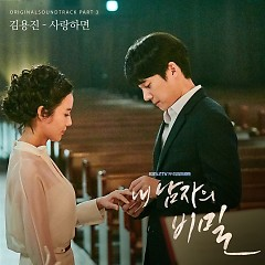 The Secret of My Love OST Part.3 - Kim Yong Yin