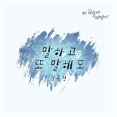 That Sun In The Sky OST Part.15 - Kim Yong Jin