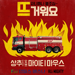 Still Hot (Single) - Sangchu