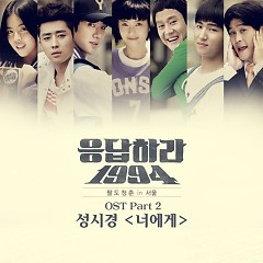 Reply 1994 OST Part.2