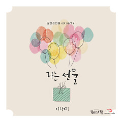 You Are A Gift OST Part.7