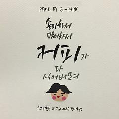 Coffee (Prod. by G-Park) - Lim Kim