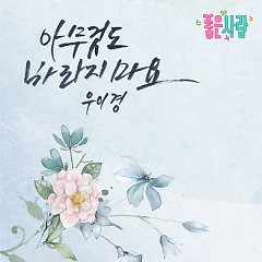 Good Person OST Part.17
