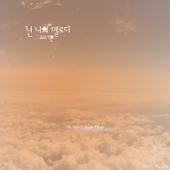 You Are My Melody (Single) - Procyon