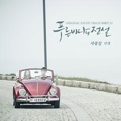 The Legend Of The Blue Sea OST Part.11 - Min Chae