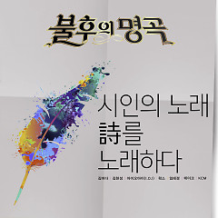 Immortal Song 2 - Singing The Legend - Song Features Of The Poet