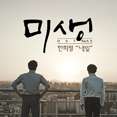 Misaeng OST Part.2