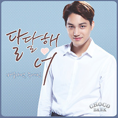 Choco Bank OST Part.2
