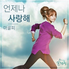 Sweet Home, Sweet Honey OST Part.11 - Magolpy