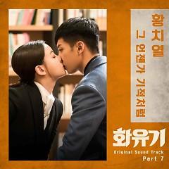 Hoa Du Kí (A Korean Odyssey) OST Part.7