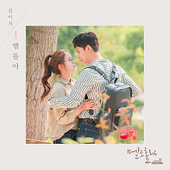 Meloholic OST Part.5