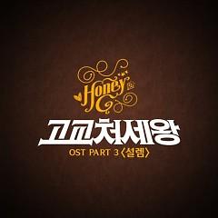 High School King OST Part.3 - Honey-G