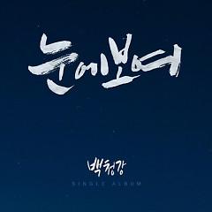 Show On Snow - Baek Chung Kang