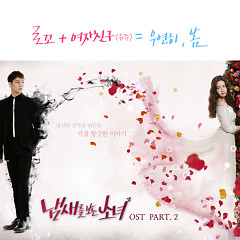 The Girl Who Sees Smell OST Part.2