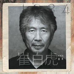 40th Anniversary - Choi Baek Ho