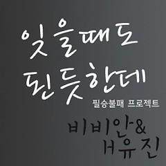 Pil Seung Bulpae Project  - H-Eugene,BBan