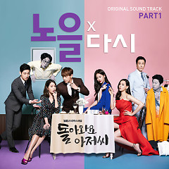 Come Back Mister OST Part.1 - Noel