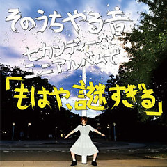 Mohaya Nazo Sugiru - YARUNE SONOUCHI