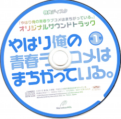 Yahari Ore no Seishun Love Come wa Machigatteiru. Original Soundtrack CD1