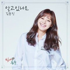 The Shining Eun Soo OST Part.5