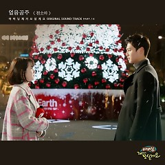 Father, I'll Take Care Of You OST Part.14 - Cheon Soa