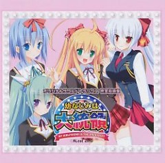 Osananajimi wa Daitouryou My girlfriend is the PRESIDENT. Original Soundtrack Complete Album CD1 - ALcot
