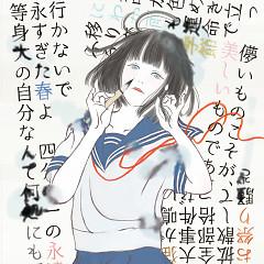 Nagasugita Haru - Passepied