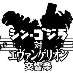 Shin Godzilla vs. Evangelion Symphony CD1