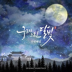 The Second Moon - Moonlight Drawn By Clouds OST Special BGM