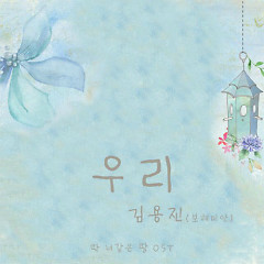 A Daughter Just Like You OST Part.11 - Kim Yong Jin