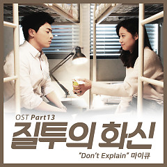 Jealously Incarnate OST Part.13