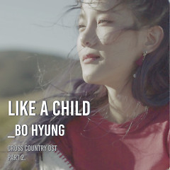 Cross Country OST Part.2 - Kim Bo Hyung ((SPICA))
