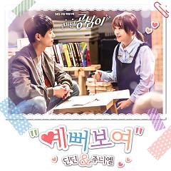 Beautiful Gong Shim OST Part.6 - Din Din,JUNIEL