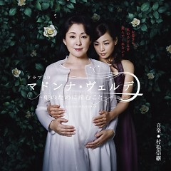 Madonna Verde OST (NHK Drama) (CD3) - Muramatsu Takatsugu