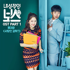 Introverted Boss OST Part.1 - Hong Dae Kwang