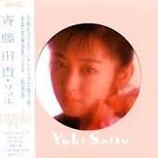 ripple - Yuki Saito