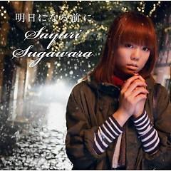 明日になる前に (Ashita Ni Naru Maeni)  - Sayuri Sugawara