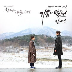 Say Goodbye (Uncontrollably Fond OST Part.3)