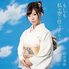 Moshimo Watashi ga Sora ni Sundeitara