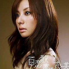 百恋歌 ~遠く離れても~ / Hyaku Renka ~ Tooku Hanarete mo~ - Takasugi Satomi