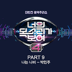 I Can See Your Voice 4 Part.9 (Single)