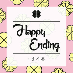 Happy Ending - Shin Jihoon