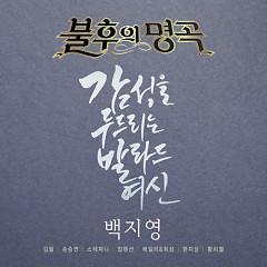Immortal Song : Singing The Legend (Baek Ji Young Special)