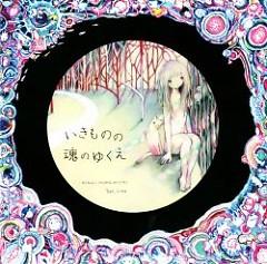 いきものの魂のゆくえ (Ikimono no Tamashii no Yukue) - Kikuo Sound Works