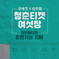 The First Ticket, Go Chuncheon Train  - Kim Hyun Chul