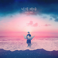 Sea Of Love (Single) - Im Seul Ong