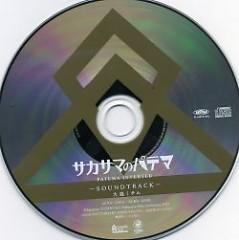 Sakasama no Patema Soundtrack CD1 - Michiru Oshima