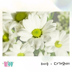 Good Person OST Part 19